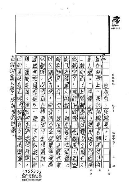 103W6403林佑諺 (2)