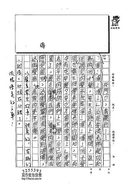 103W6403林佑諺 (3)