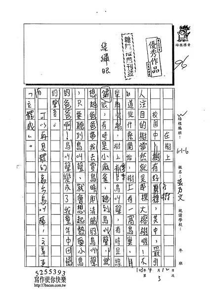 103W6403張乃文 (1)
