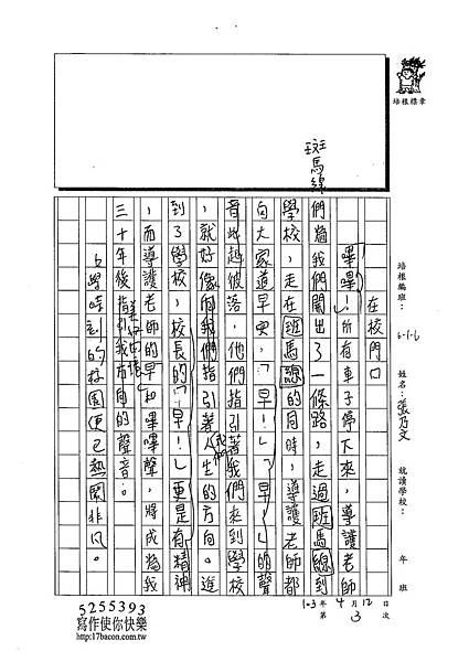 103W6403張乃文 (2)