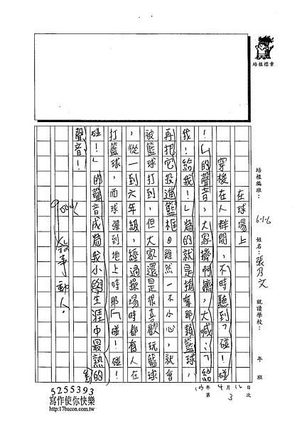 103W6403張乃文 (3)