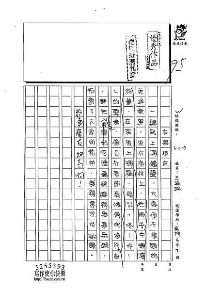 103W6403王靖瑜 (1)