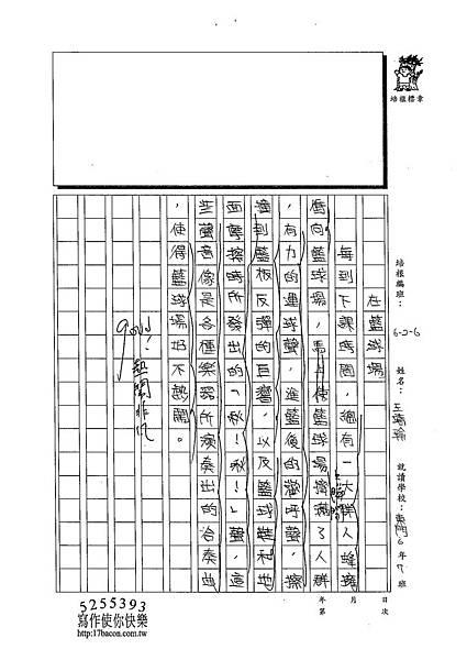103W6403王靖瑜 (2)
