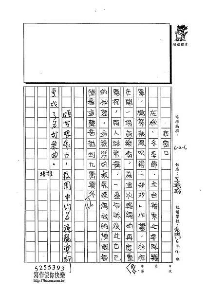 103W6403王靖瑜 (3)