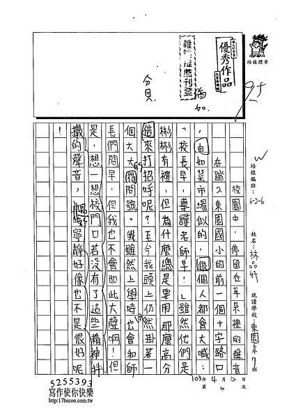 103W6403林品妤 (1)