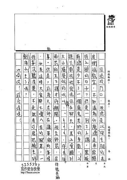 103W6403林品妤 (2)