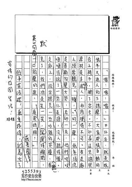 103W6403林品妤 (3)