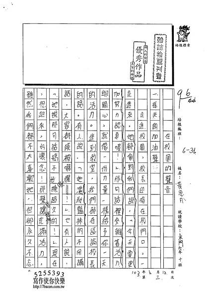 103W6403黃思肜 (1)