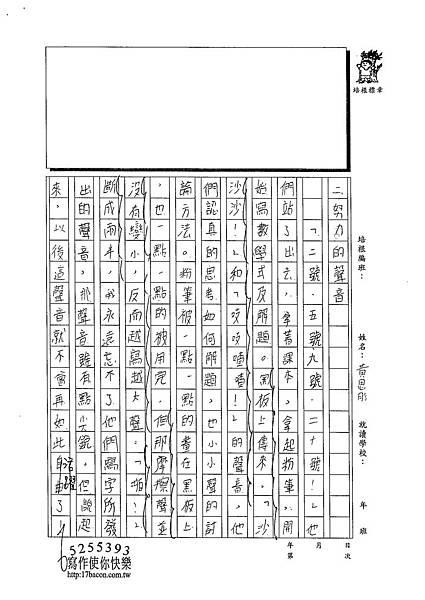 103W6403黃思肜 (2)
