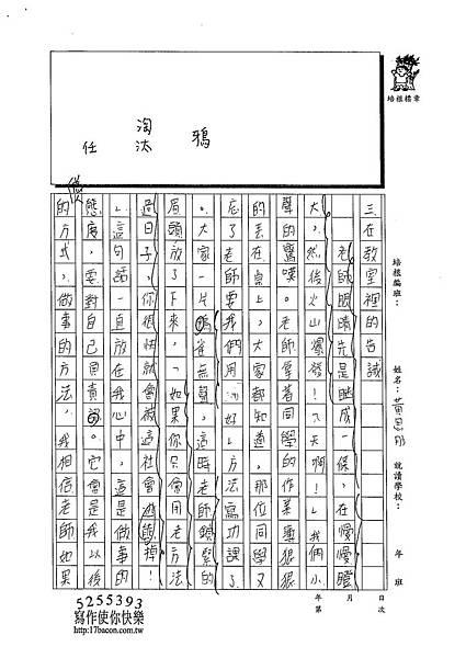 103W6403黃思肜 (3)