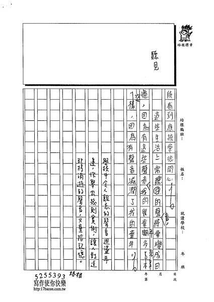 103W6403黃思肜 (4)