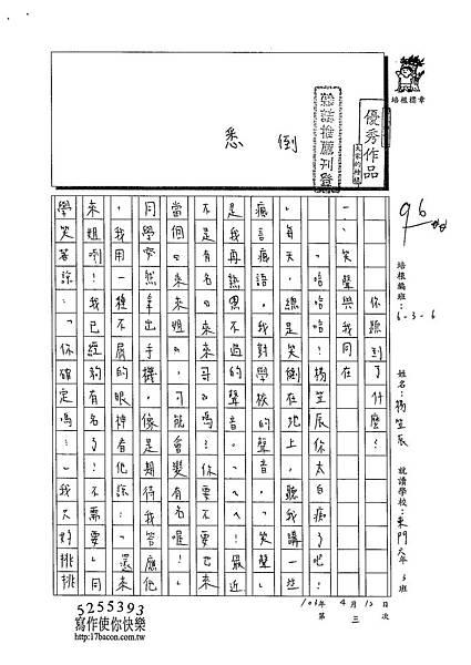 103W6403楊笠辰 (1)