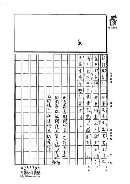 103W6403楊笠辰 (4)