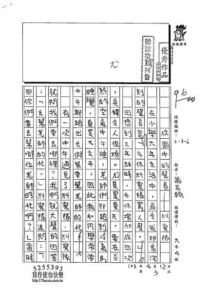 103W6403蕭辰翰 (1)