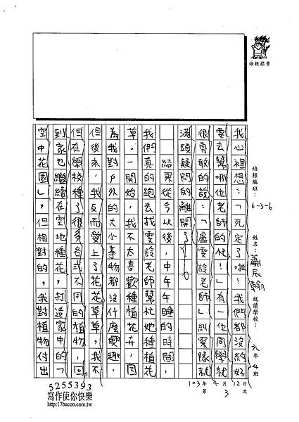 103W6403蕭辰翰 (2)