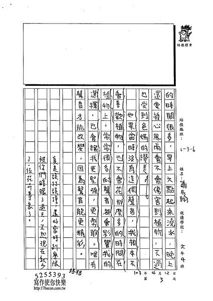 103W6403蕭辰翰 (3)