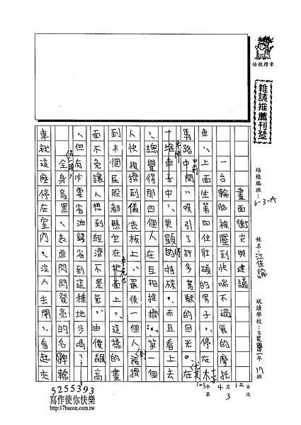 103WA403江佳諭 (1)