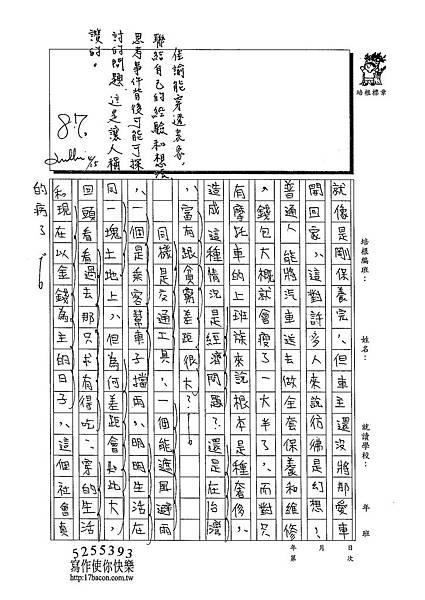 103WA403江佳諭 (2)