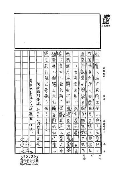 103WA403李欣柔 (2)