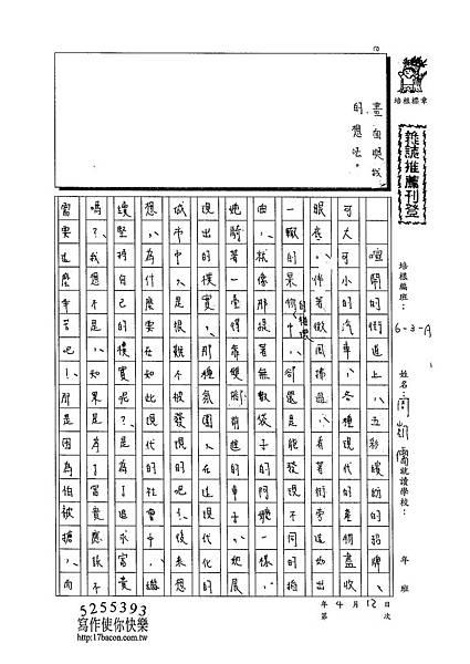 103WA403周凱儒 (1)