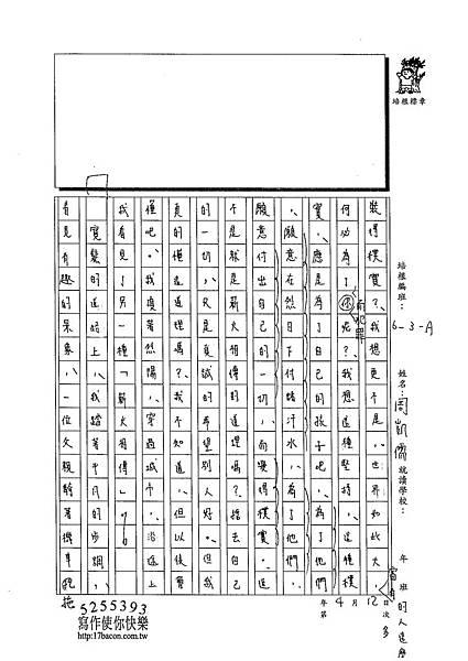 103WA403周凱儒 (2)