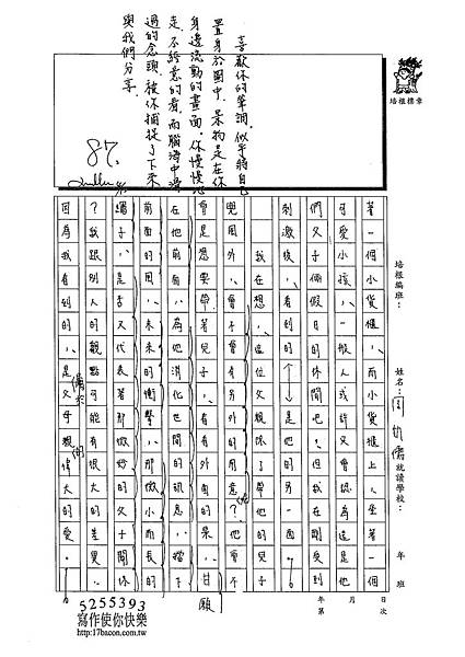 103WA403周凱儒 (3)