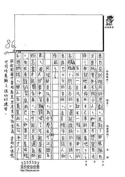 103WA403陳致翰 (2)