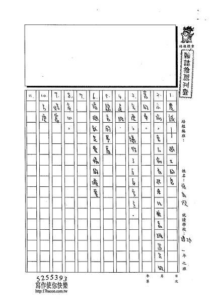 103WA403張為倪 (1)