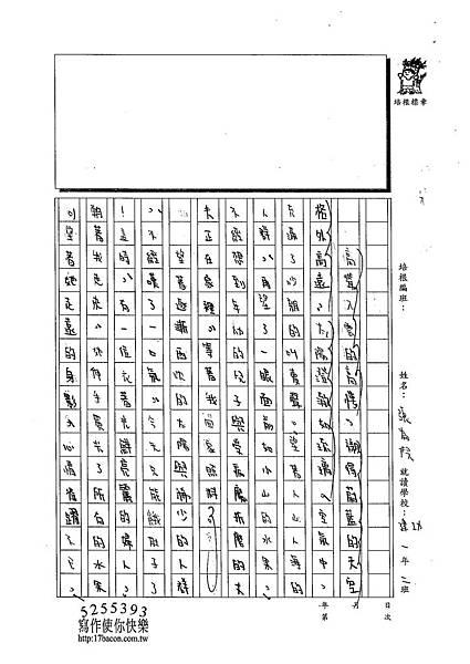 103WA403張為倪 (2)
