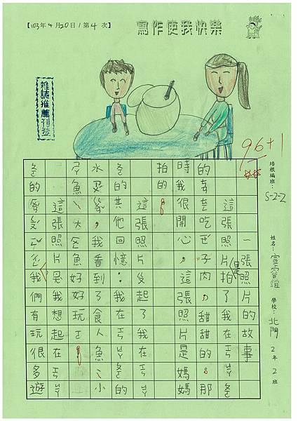 103W2404宣睿誼 (1)