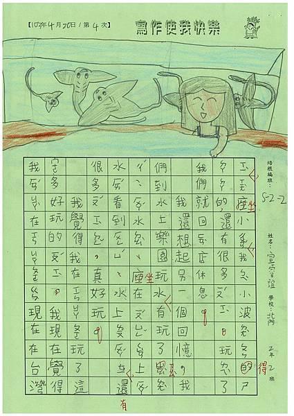 103W2404宣睿誼 (2)