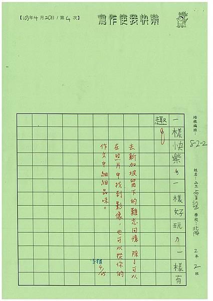 103W2404宣睿誼 (3)