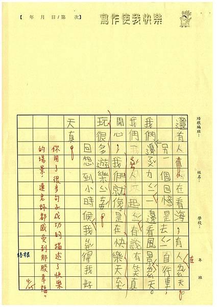 103W2404曾圓詠 (2)