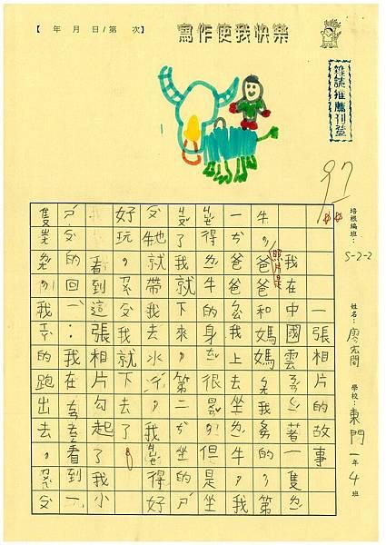 103W2404廖宏閔 (1)