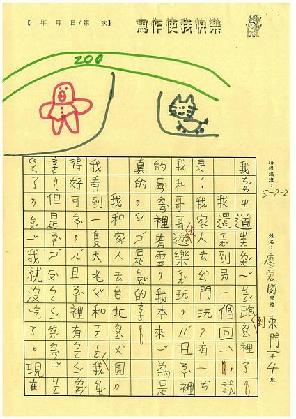 103W2404廖宏閔 (2)