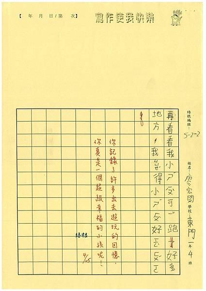 103W2404廖宏閔 (3)