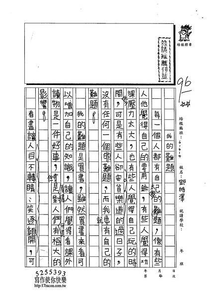 103W4404鄧皓澤 (1)