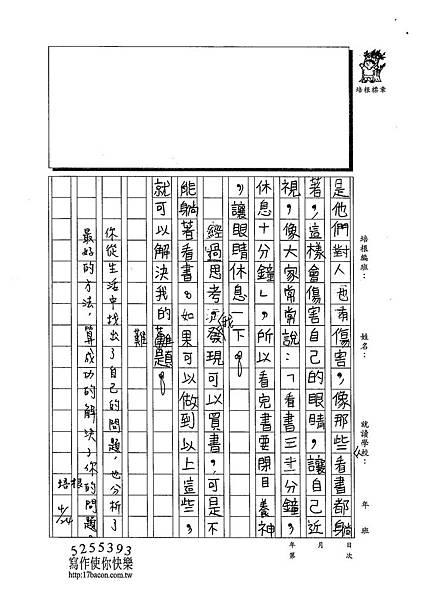 103W4404鄧皓澤 (2)