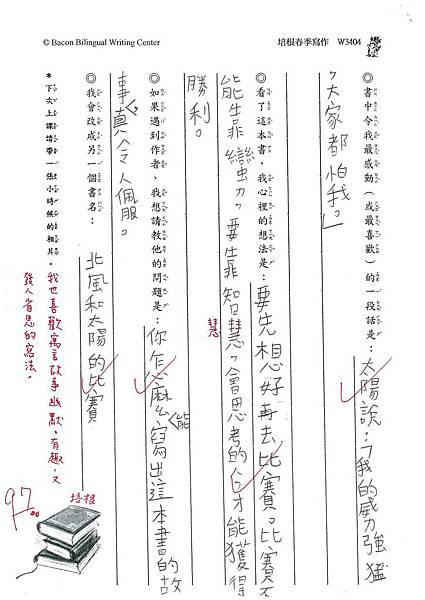 103W3404林岱威 (2)