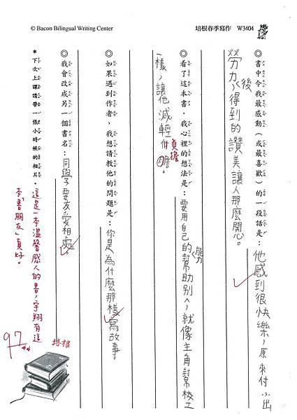 103W3404陳宇翔 (2)