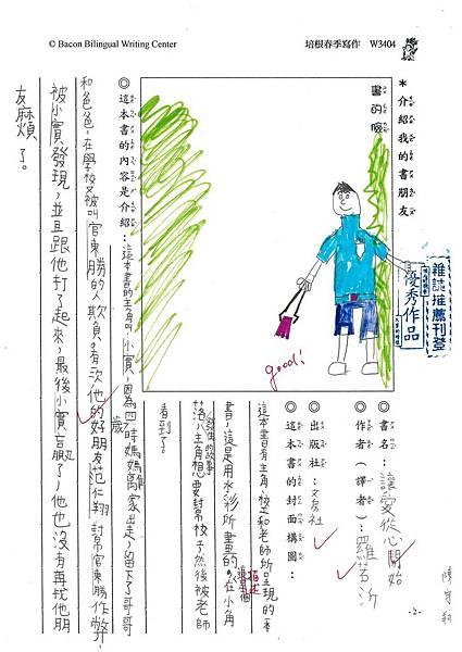 103W3404陳宇翔 (1)