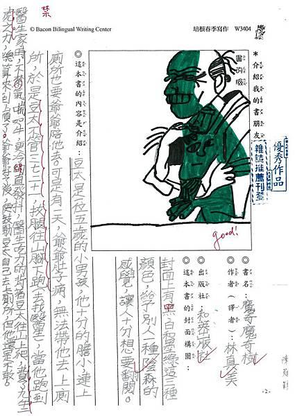 103W3404陳冠穎 (1)