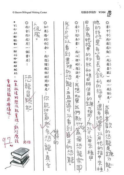103W3404廖泓瑋 (2)