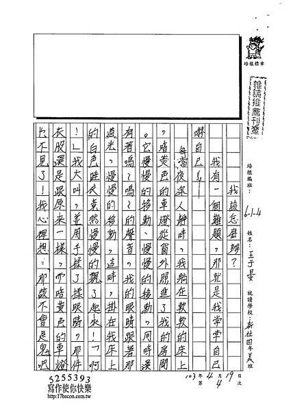 103W4404王于晏 (1)