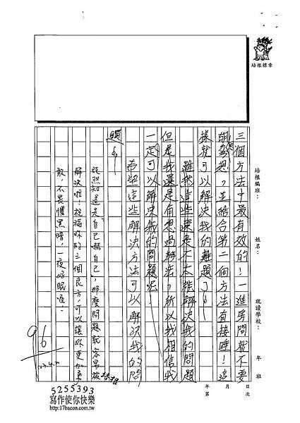 103W4404王于晏 (3)