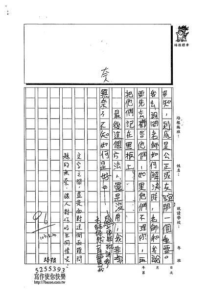 103W4404李希均 (2)