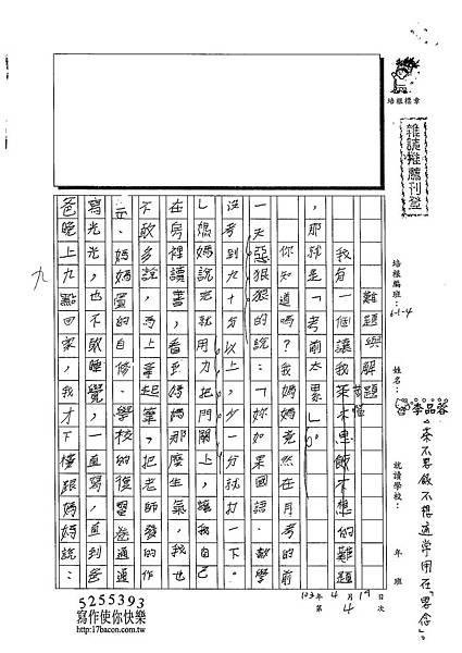 103W4404李品蓉 (1)