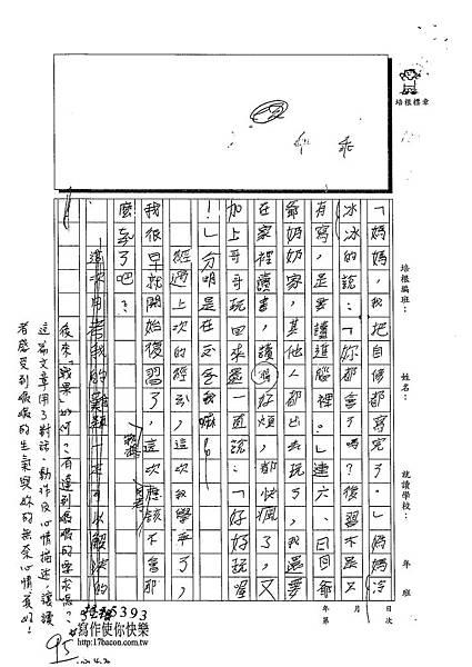 103W4404李品蓉 (2)