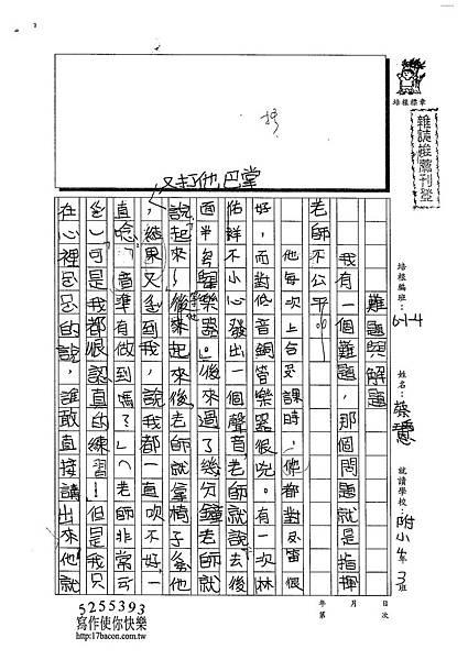 103W4404蔡瑀恩 (1)