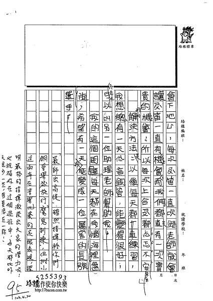 103W4404蔡瑀恩 (2)